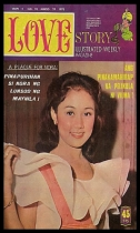 COVERS - 1970S Love Story Mar 1973