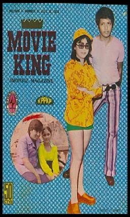 COVERS - 1970S Movie King Showbiz 1973 Jul